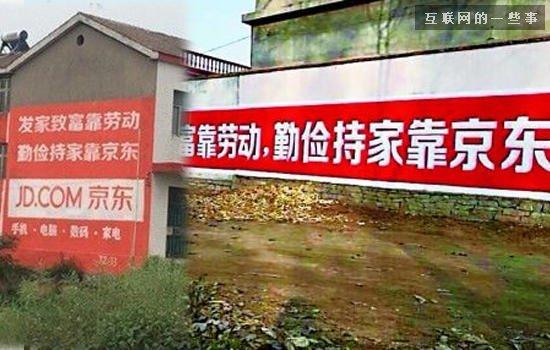 看电商们下乡刷墙的标语,简直狂炫酷帅屌炸天!,互联网的一些事