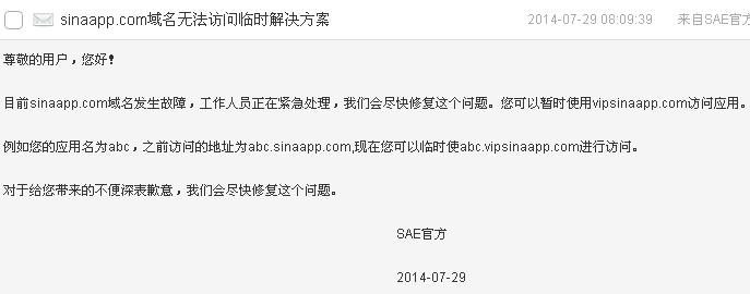 新浪SAE域名sinaapp.com忘记续费被godaddy注册