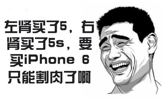 问题来了:不买iPhone 6的十大理由