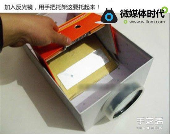 太有才了:制作手机投影仪 简易手机投影仪制作