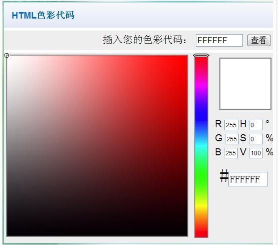 HTML色彩代码在线应用